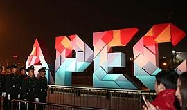 APEC期间一定要记住的18件事