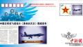 中国空军推出外宣纪念封 歼20战机登上邮票