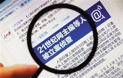 21世紀經濟報 出版地_企業介紹 21世紀經濟報道