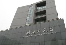 2001年国家天文台在京成立